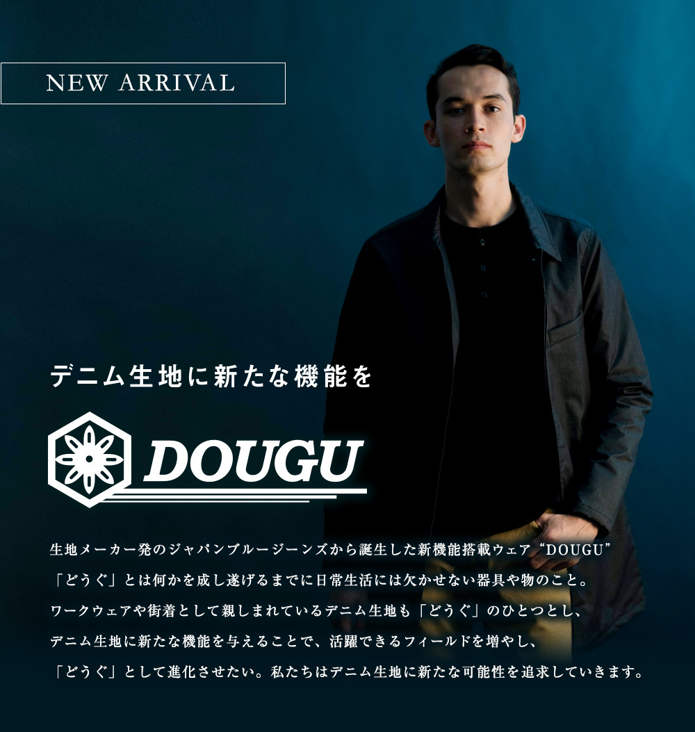 デニム生地に新たな機能を DOUGU