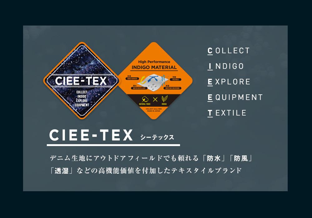 CIEE-TEX シーテックス